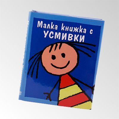 Mk Za Usmivki