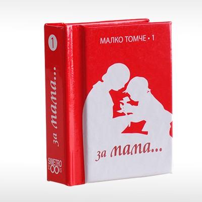 MT-mom-book1-front-spine