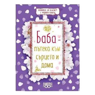 knizhka-cherven-konec-babaf