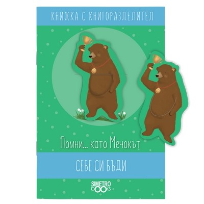pomni-bear-book