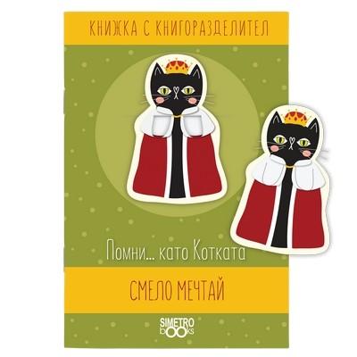 pomni-cat-book