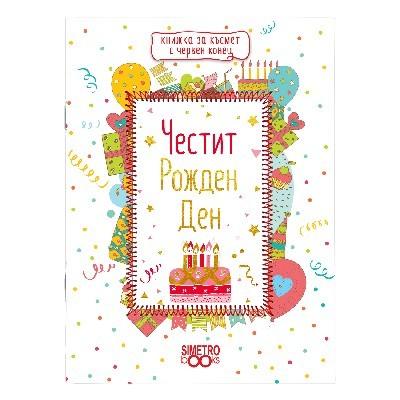 knizhka-cherven-konec-happybd2