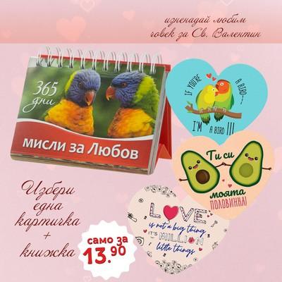 1402-kartichka-365