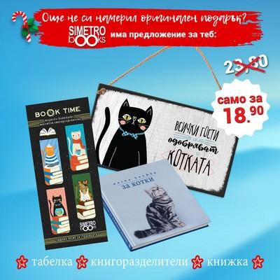 koledni-predlozheniya_cat_tabelka