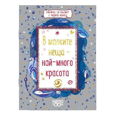 knizhka-cherven-konec-littlethingsf