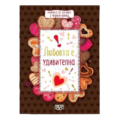 knizhka-cherven-konec-love