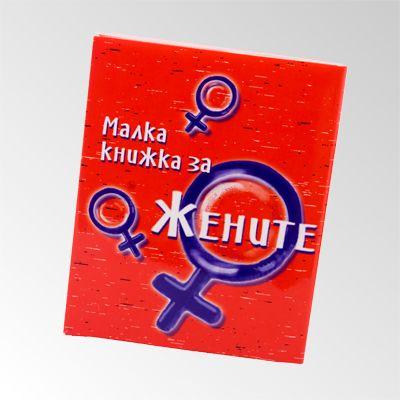 Mk Za Jenite