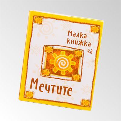 Mk Za Mechtite