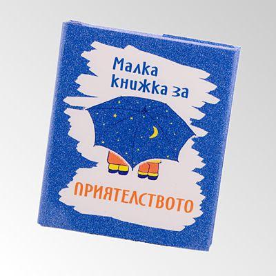 Mk Za Priqtelstvoto