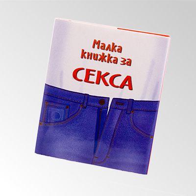 Mk Za Sexa