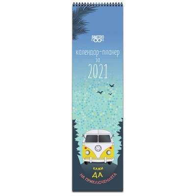 planner-2021-cover