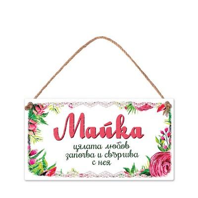 tabelka-maika