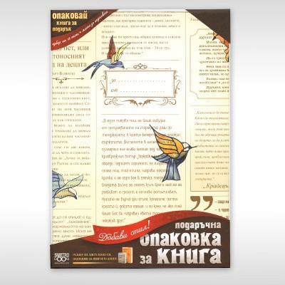podarychna opakovka za kniga - vestnik