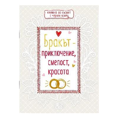 knizhka-cherven-konec-wedding