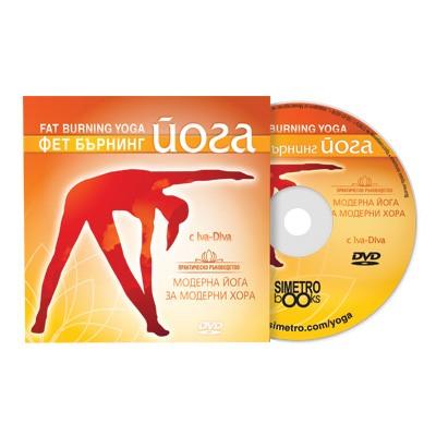 yoga-fatburning-front-dvd