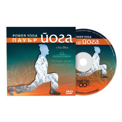 yoga-power-front-dvd