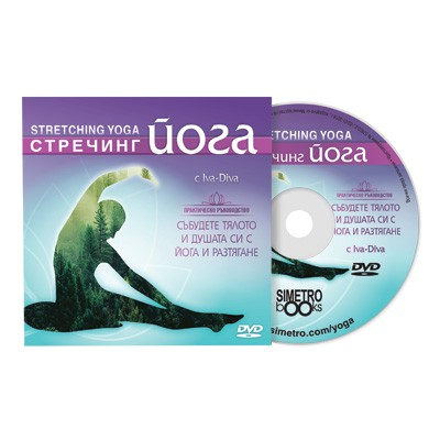 yoga-streching-front-dvd